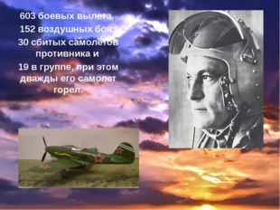 603 боевых вылета. 152 воздушных боя, 30 сбитых самолетов противника и 19 в
