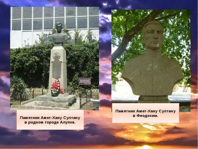 Памятник Амет-Хану Султану в родном городе Алупке. Памятник Амет-Хану Султан...