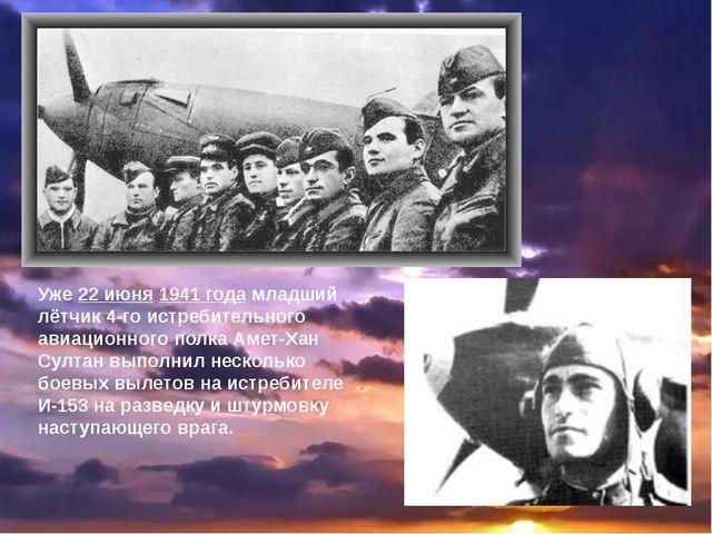 Уже22 июня1941 годамладший лётчик 4-го истребительного авиационного полка...
