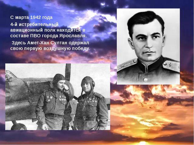 С марта 1942 года 4-й истребительный авиационный полк находится в составе ПВ...