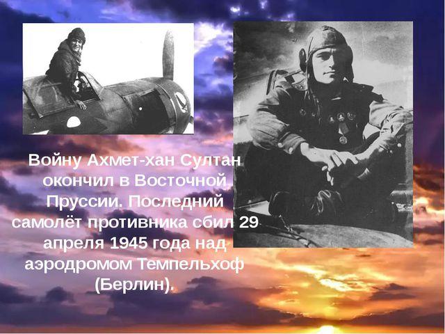 Войну Ахмет-хан Султан окончил в Восточной Пруссии. Последний самолёт против...