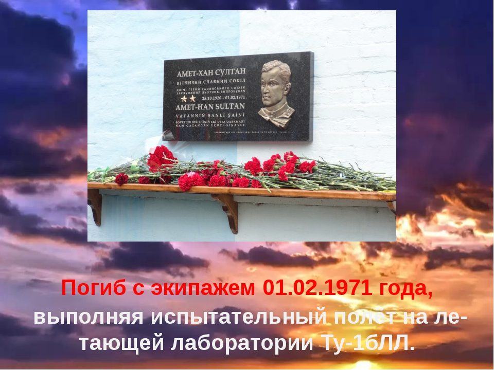Погиб с экипажем 01.02.1971 года, выполняя испытательный полёт на летающей...