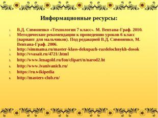 Информационные ресурсы: В.Д. Симоненко «Технология 7 класс». М. Вентана-Граф.