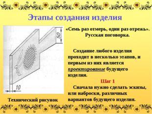 Этапы создания изделия Создание любого изделия проходит в несколько этапов, и