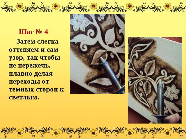 Шаг № 4 Затем слегка оттеняем и сам узор, так чтобы не пережечь, плавно делая...
