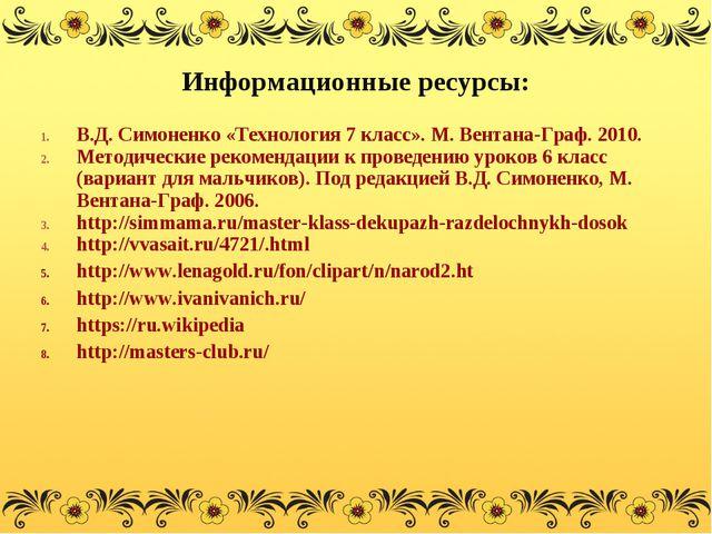 Информационные ресурсы: В.Д. Симоненко «Технология 7 класс». М. Вентана-Граф....