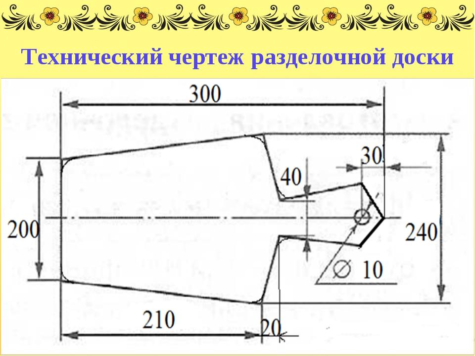 Технический чертеж разделочной доски