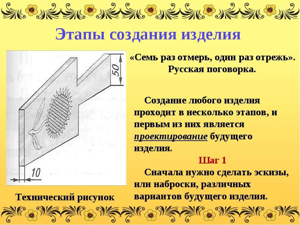 Этапы создания изделия Создание любого изделия проходит в несколько этапов, и...