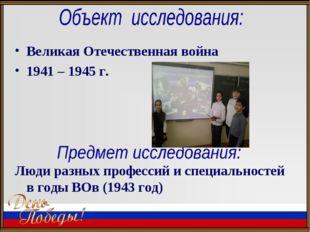 Великая Отечественная война 1941 – 1945 г. Люди разных профессий и специально
