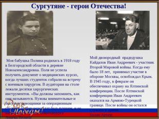 Сургутяне - герои Отечества! Моя бабушка Полина родилась в 1918 году в Белгор
