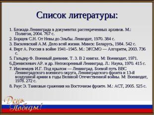 Список литературы: 1. Блокада Ленинграда в документах рассекреченных архивов.