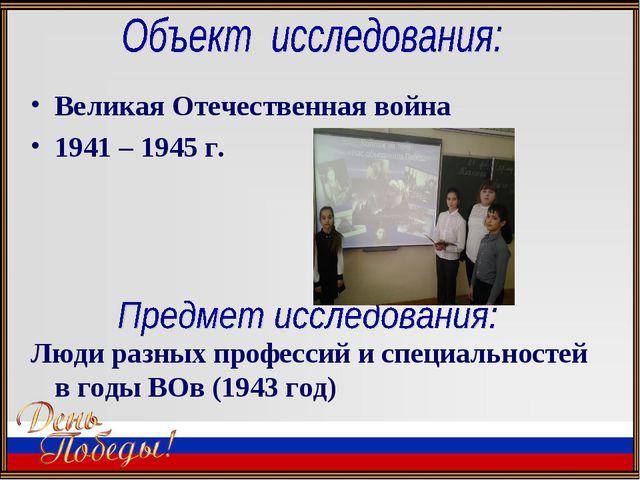 Великая Отечественная война 1941 – 1945 г. Люди разных профессий и специально...