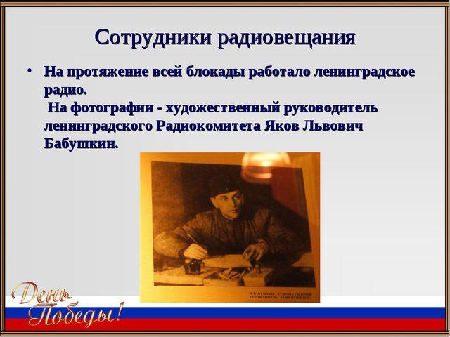 Сотрудники радиовещания На протяжение всей блокады работало ленинградское рад...