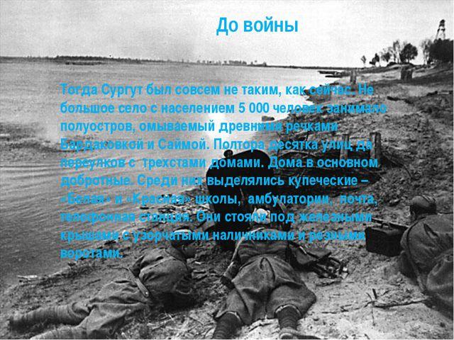 До войны Тогда Сургут был совсем не таким, как сейчас. Не большое село с насе...