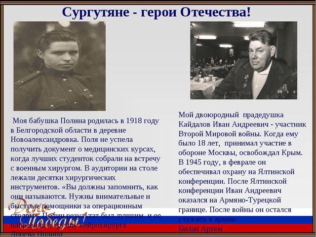 Сургутяне - герои Отечества! Моя бабушка Полина родилась в 1918 году в Белгор...