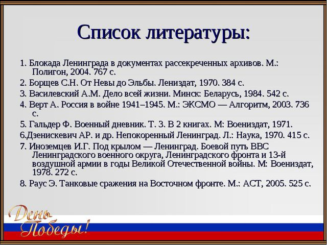 Список литературы: 1. Блокада Ленинграда в документах рассекреченных архивов....