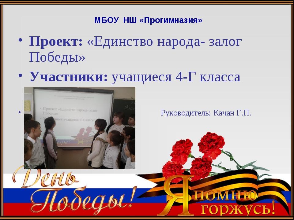 МБОУ НШ «Прогимназия» Проект: «Единство народа- залог Победы» Участники: учащ...