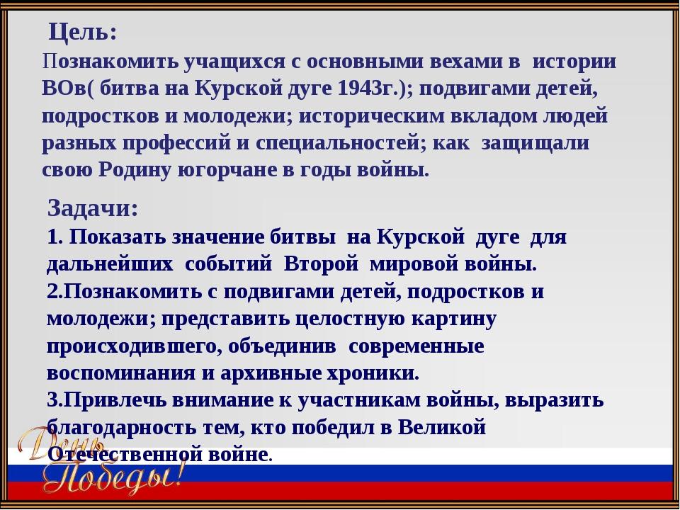 Цель: Познакомить учащихся с основными вехами в истории ВОв( битва на Курско...