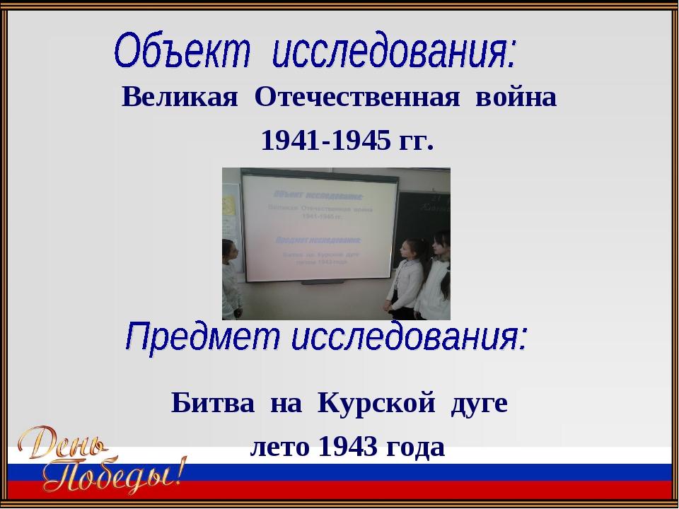 Великая Отечественная война 1941-1945 гг. Битва на Курской дуге лето 1943 года