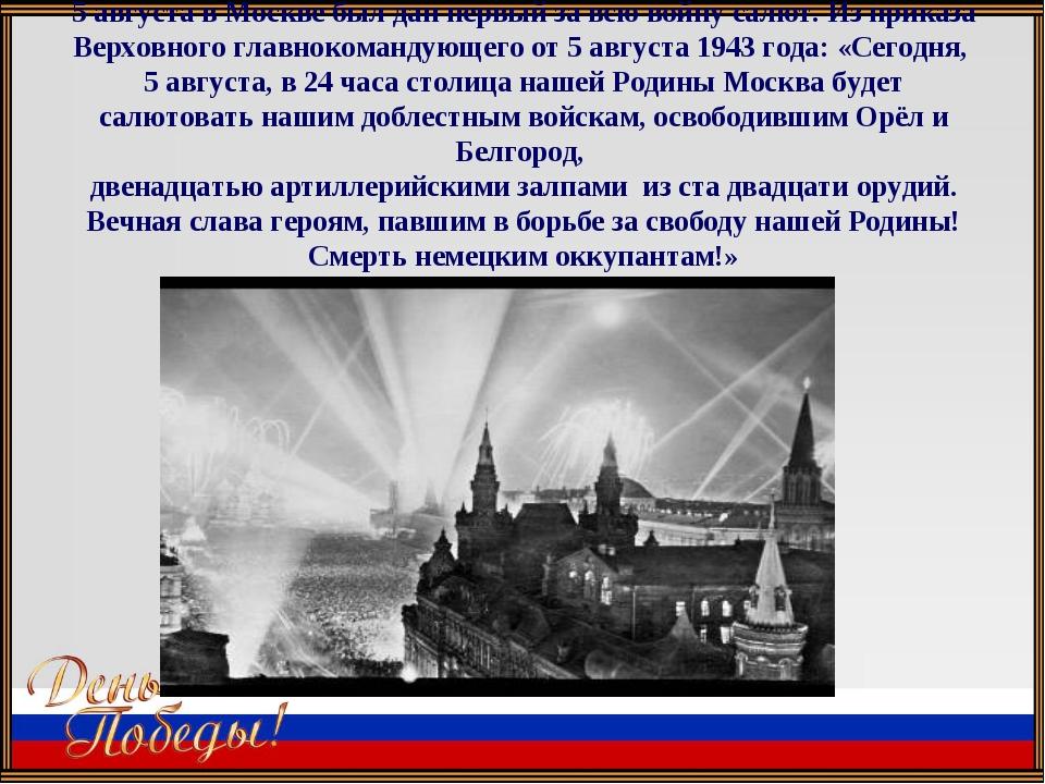 5 августа в Москве был дан первый за всю войну салют. Из приказа Верховного г...