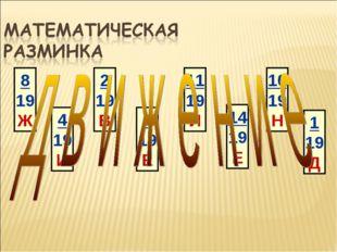 8 19 Ж 4 19 И 2 19 В 9 19 Е 11 19 И 14 19 Е 10 19 Н 1 19 Д