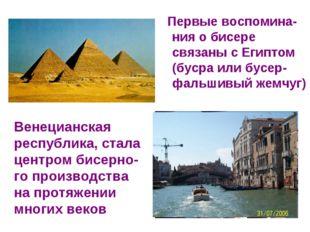 Первые воспомина- ния о бисере связаны с Египтом (бусра или бусер- фальшивый