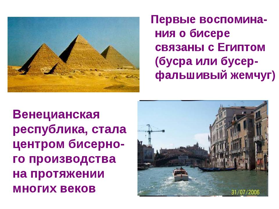 Первые воспомина- ния о бисере связаны с Египтом (бусра или бусер- фальшивый...