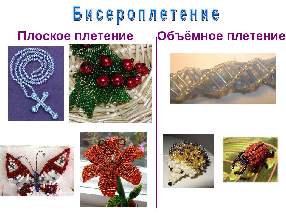 Плоское плетение Объёмное плетение