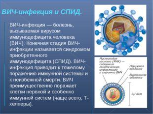 ВИЧ-инфекция и СПИД. ВИЧ-инфекция — болезнь, вызываемая вирусом иммунодефицит
