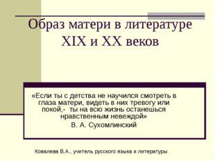 Образ матери в литературе XIX и XX веков «Если ты с детства не научился смотр