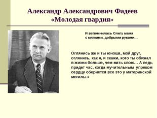 Александр Александрович Фадеев «Молодая гвардия» И вспомнилась Олегу мама с м