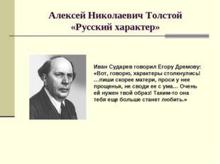 Алексей Николаевич Толстой «Русский характер» Иван Сударев говорил Егору Дрем
