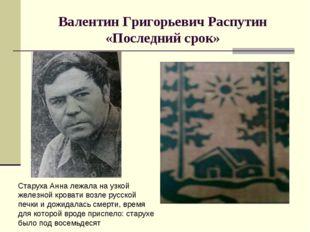 Валентин Григорьевич Распутин «Последний срок» Старуха Анна лежала на узкой ж