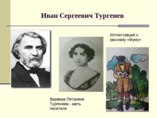 Иван Сергеевич Тургенев Варвара Петровна Тургенева - мать писателя Иллюстраци