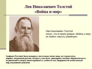 Лев Николаевич Толстой «Война и мир» Лев Николаевич Толстой писал, что в свое