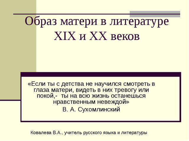 Образ матери в литературе XIX и XX веков «Если ты с детства не научился смотр...