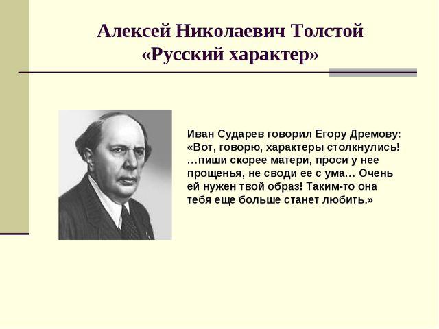 Алексей Николаевич Толстой «Русский характер» Иван Сударев говорил Егору Дрем...