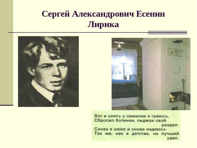 Сергей Александрович Есенин Лирика