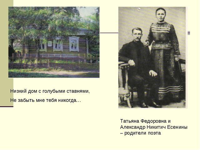 Низкий дом с голубыми ставнями, Не забыть мне тебя никогда… Татьяна Федоровна...