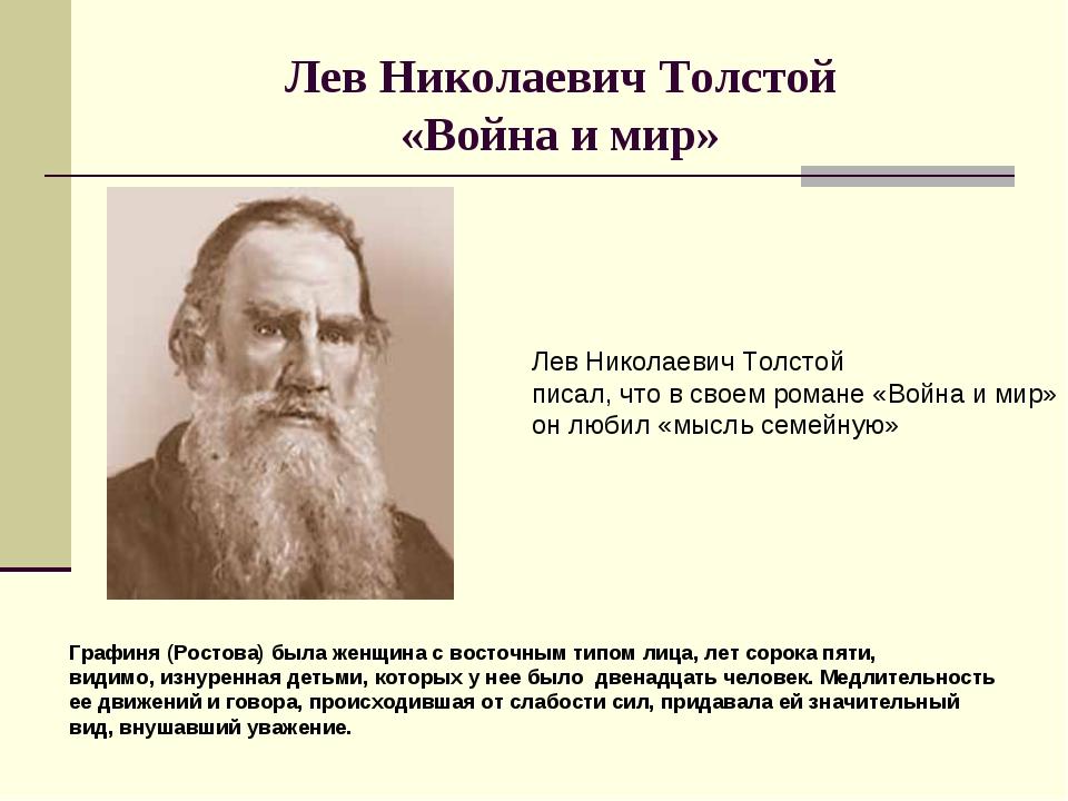 Лев Николаевич Толстой «Война и мир» Лев Николаевич Толстой писал, что в свое...
