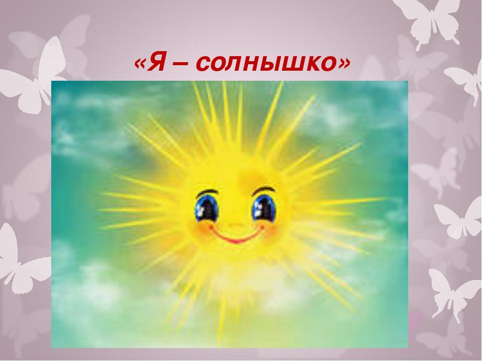 «Я – солнышко»