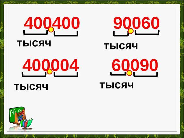 400400 90060 400004 60090 тысяч тысяч тысяч тысяч