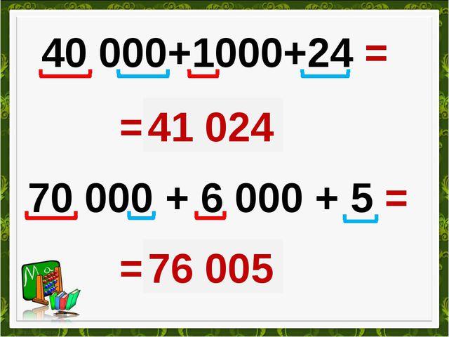 40 000+1000+24 = =40 000 1 000 24 41 024 70 000 + 6 000 + 5 = =70 000 6 000 5...
