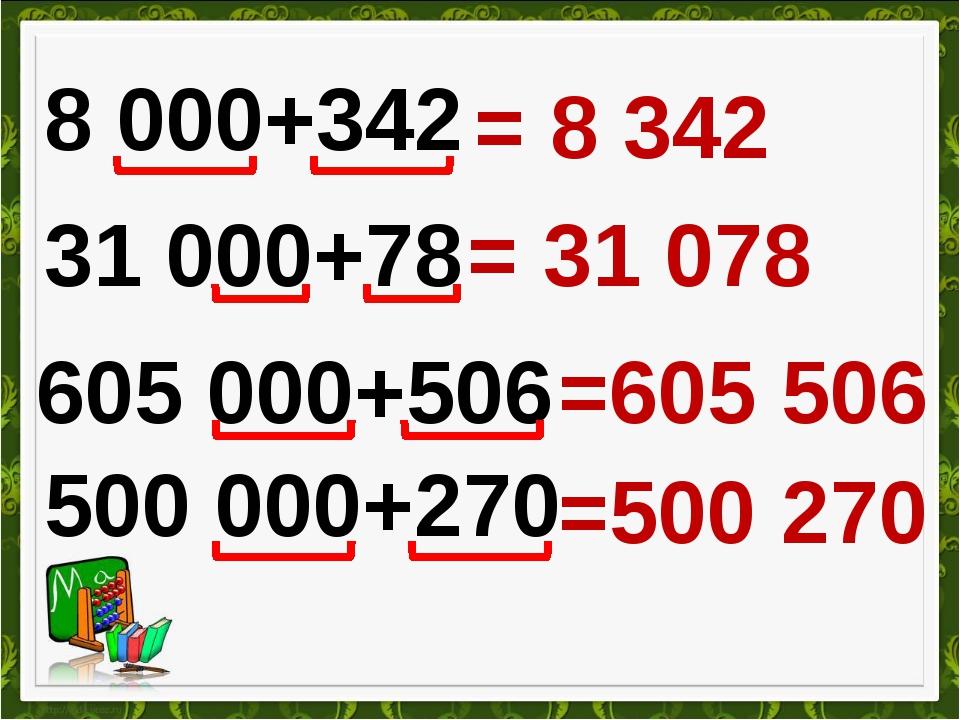 8 000+342 = 8 342 31 000+78 = 31 078 605 000+506 =605 506 500 000+270 =500 270