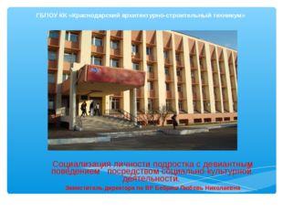ГБПОУ КК «Краснодарский архитектурно-строительный техникум» Социализация личн