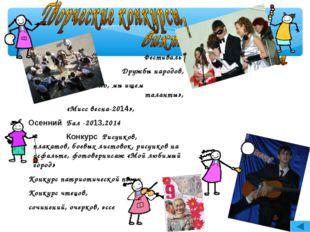 Фестиваль Дружбы народов, «Алло, мы ищем таланты», «Мисс весна-2014», Осенний
