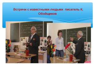 Встречи с известными людьми писатель К. Обойщиков