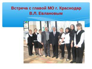Встреча с главой МО г. Краснодар В.Л. Евлановым