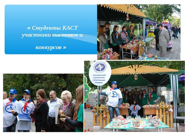 « Студенты КАСТ участники выставок и конкурсов »