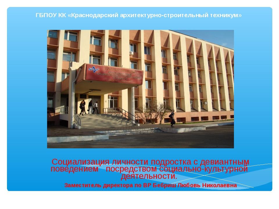 ГБПОУ КК «Краснодарский архитектурно-строительный техникум» Социализация личн...